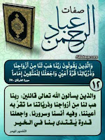 Karakteristik Keduabelas Ibadur Rahman dalam Al Qur'an