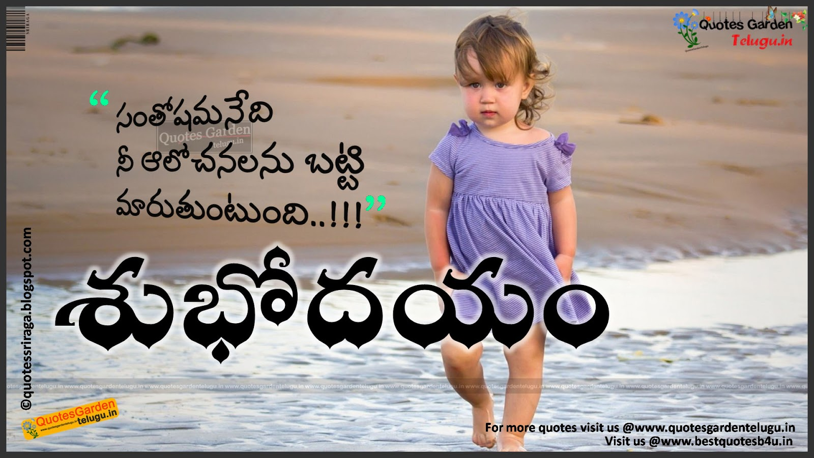 Nice Telugu Good Morning Sms With Best Thoughts Quotes Garden Telugu Telugu Quotes English Quotes Hindi Quotes