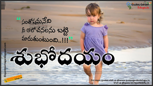 Nice telugu good morning sms with best thoughts