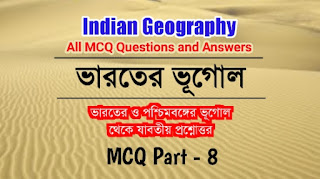 geography mcq questions and answers in Bengali Part-8