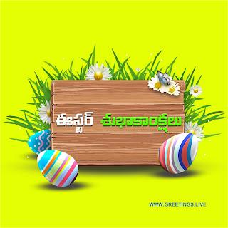 Easter Telugu Christian images