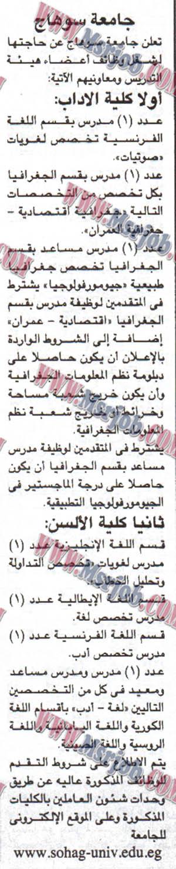 اعلان وظائف جامعة سوهاج لخريجي الجامعات والتقديم حتى 20 / 9 / 2017
