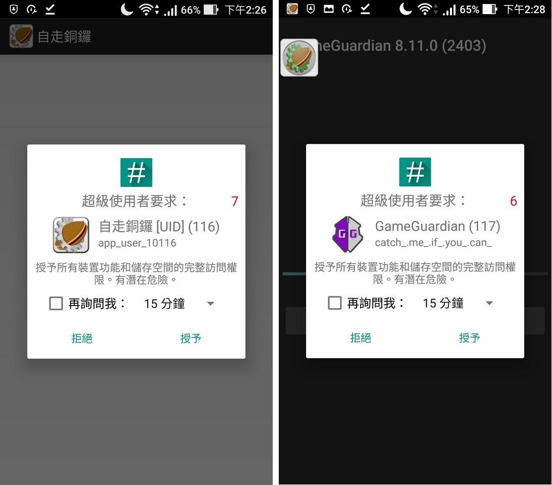 Screenshot 20170104 142632 - 【圖文教學】Asus ZE551ML/ZE550ML Android 6.0 Root 懶人包,簡單風險低!