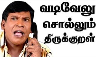 Vadivelu Sollum Thirukkural 08-11-2017 IBC Tamil Tv