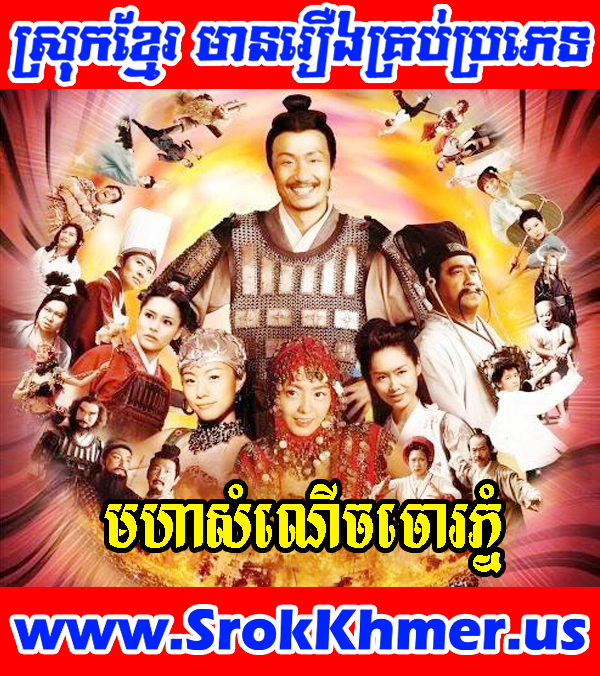 Moha Samneuch Choa Phnom | Khmer Movie | Khmer Drama | Chinese Movie