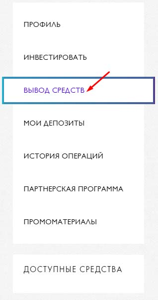 Вывод средств в World Estate Development LTD