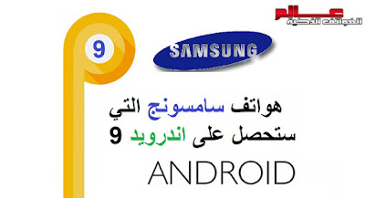Android P  Samsung
