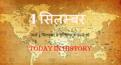 4 September Historical Events Today in India World