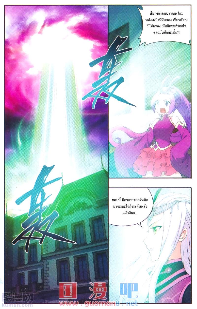 อ่านการ์ตูน Doupo Cangqiong 194 ภาพที่ 19