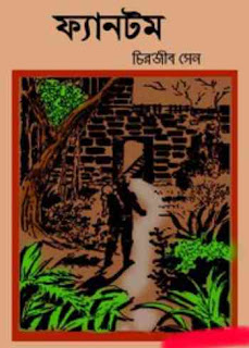 ফ্যানটম - চিরঞ্জীব সেন Phantom by Chiranjib Sen Bangla pdf