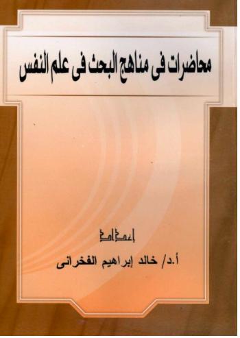 كتاب وفي النفس متسع pdf