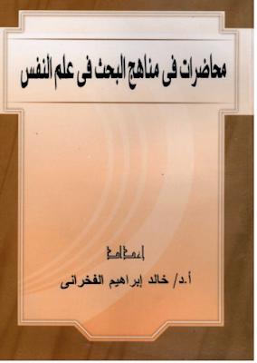 تحميل كتاب محاضرات في مناهج البحث في علم النفس PDF