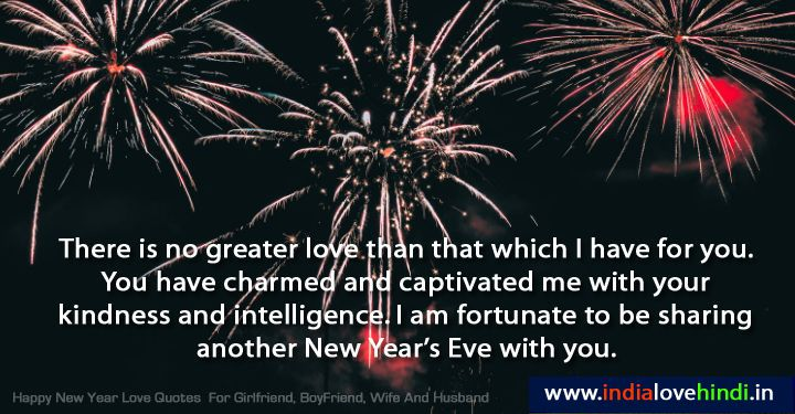 Happy New Year Love Quotes For Girlfriend Boyfriend Wife Husband