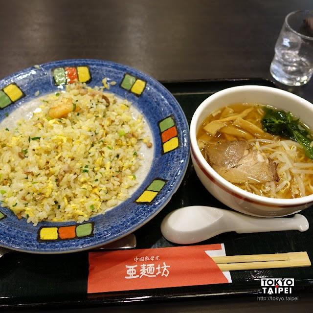 【亞麵坊】新潟駅的中式餐廳 炒飯和拉麵套餐讓人有飽足感