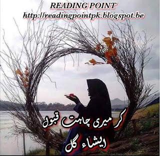 Kar meri chahat qabool by Isha Gill Complete Part 1 Online Reading