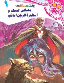 تحميل أسطورة مصاص الدماء وأسطورة الرجل الذئب pdf