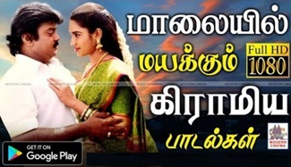 Malaiyil Gramiya Songs