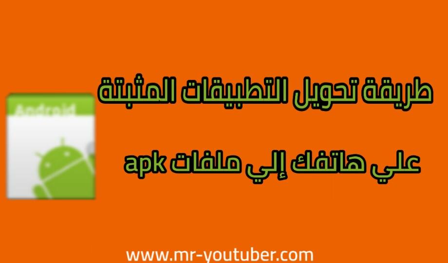 تحويل التطبيقات المثبتة علي الهاتف إلي ملفات apk