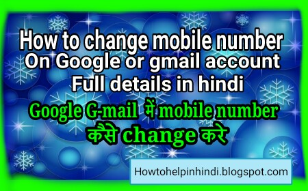 how to remove gmail account from android phone in hindi