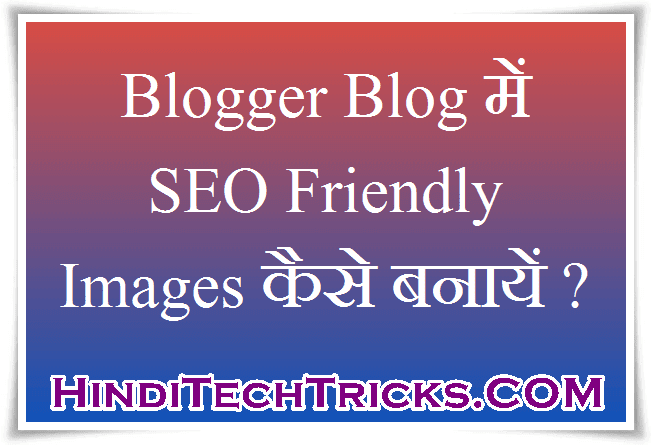 SEO-Friendly-Images-In-Hindi