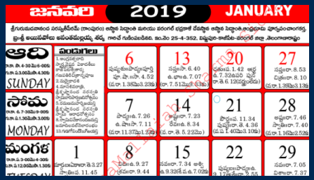 Telugu Calendar 2019 Festivals and Important Days | Plan your Tours in 2019 year according to the Public Holidays | Look out for the Public General and Options Holidays in 2019 Plan your Holidays  calendar-2019-important-days-and-festival-dates-get-details