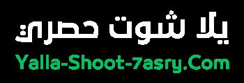 يلا شوت حصري | yalla shoot بث مباشر مشاهدة أهم مباريات اليوم الجديد بدون تقطيع لايف جوال