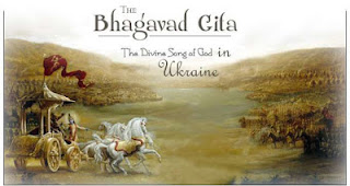 Bhagwat Gita in Ukraine : Book in PDF