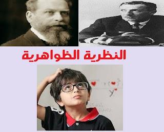 دورة- أتقن مادة الفلسفة - الدرس الثامن - الإحساس و الادراك - النظرية الظواهرية