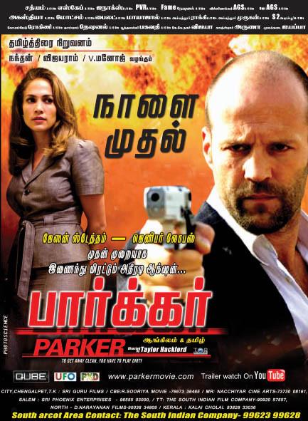 Watch online tamil movie list
