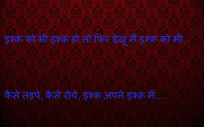 pyar ishq aur mohabbat shayari hindi iamges – मराठी sMs