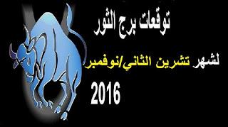 توقعات برج الثور لشهر تشرين الثاني/ نوفمبر 2016