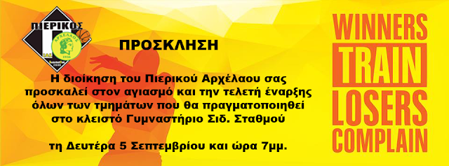 ΔΕΛΤΙΟ ΤΥΠΟΥ ΠΙΕΡΙΚΟΣ ΑΡΧΕΛΑΟΣ
