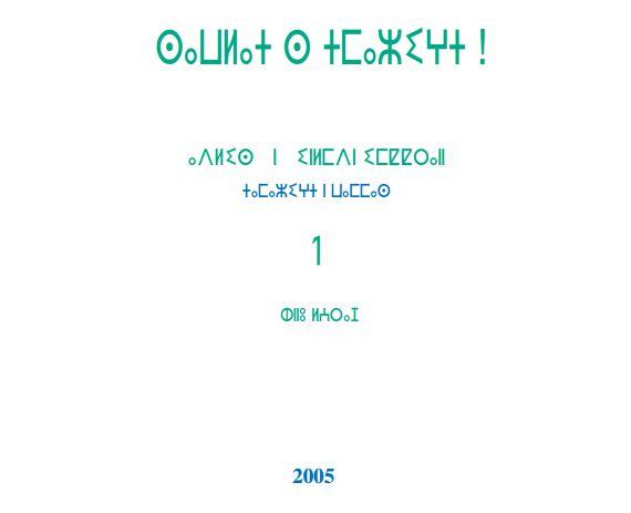 كتاب مدرسي لتعلم الأمازيغية [ⵙⴰⵡⵍⴰⵜ ⵙ ⵜⵎⴰⵣⵉⵖⵜ ! [PDF