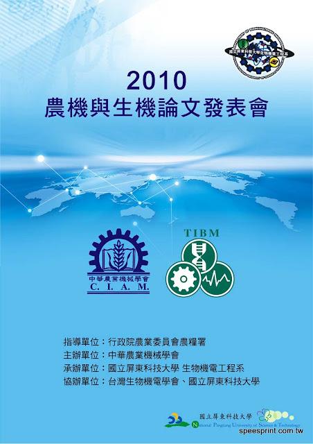 2010農機與生機論文發表會海報