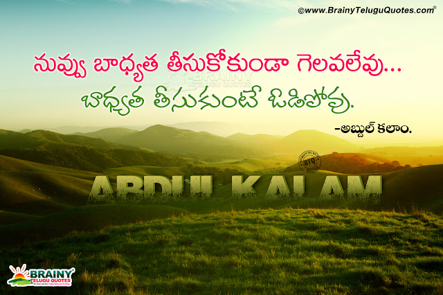 daily telugu motivational quotes by kalam, abdul kalam hd wallpapers quotes free download