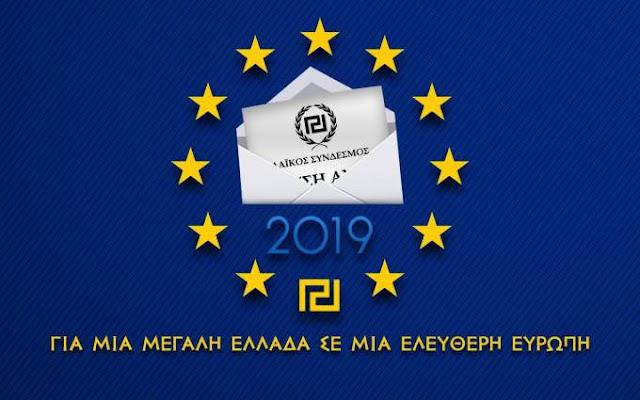 Οι υποψήφιοι Ευρωβουλευτές του Λαϊκού Συνδέσμου - Χρυσή Αυγή