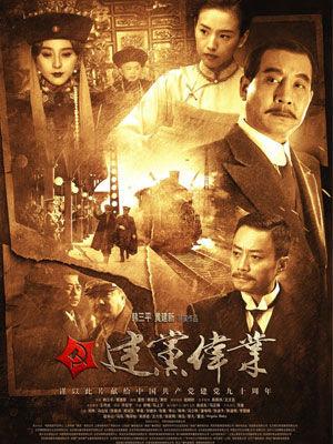 Xem Phim Kiến Đảng Vĩ Nghiệp 2011