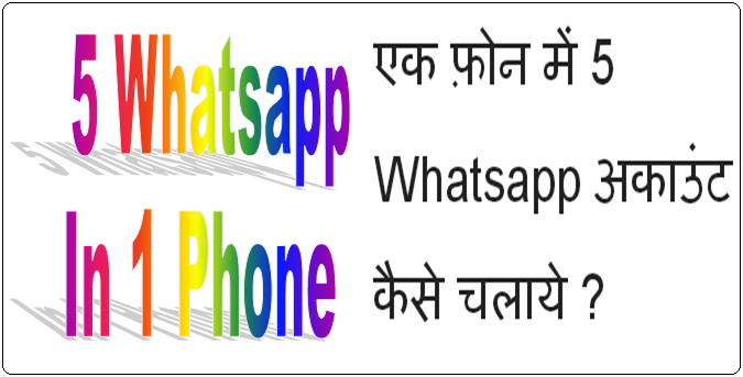 Ek mobile me 5 whatsapp