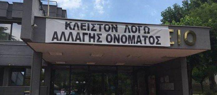 Δημαρχείο Έδεσσας: Κλειστόν λόγω αλλαγής ονόματος της Μακεδονίας σε Νότιο Μακεδονία από τον Τσίπρα