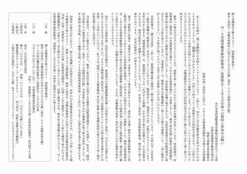 http://doro-chiba.org/pdf/0171105yobikake.pdf