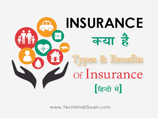 Insurance Kya Hai? Insurance ke Prakar? Insurance ke phayde