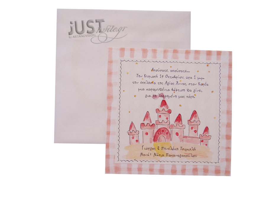 Invitations for Orthodox Baptism with castle and little stars C905