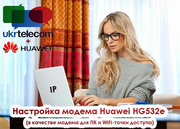 Установка и настройка модема Huawei HG532e (+ мини-обзор)