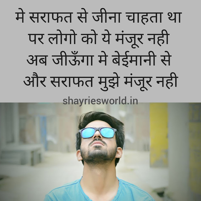Best Shayari in Hindi