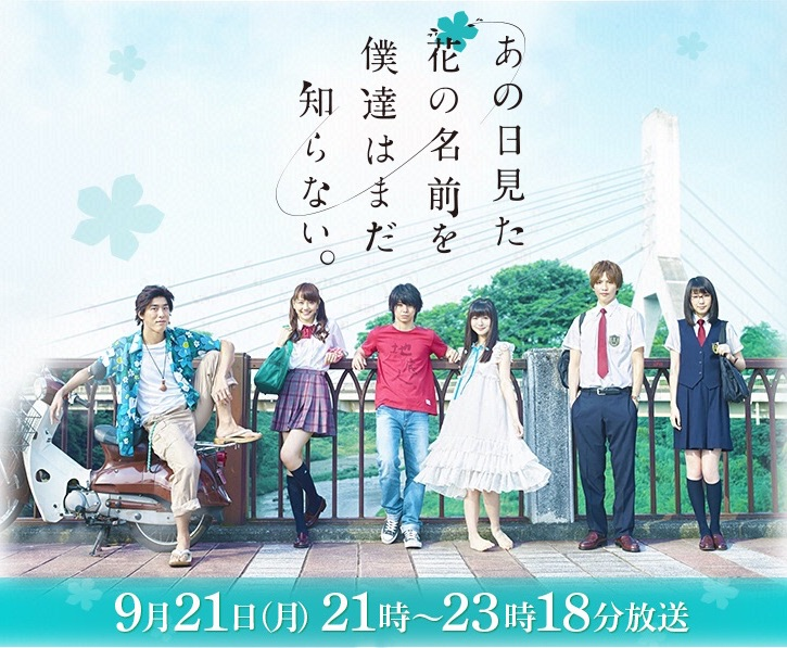 [Movie - Jepang] Anohana: The Flower We Saw That Day (2015) [Bluray] [Subtitle indonesia] [3gp mp4 mkv]