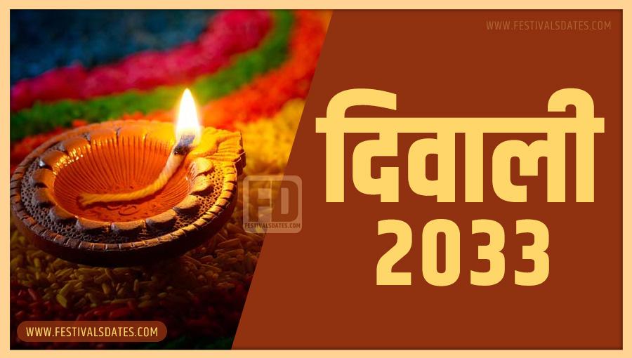 2033 दीवाली तारीख व समय भारतीय समय अनुसार