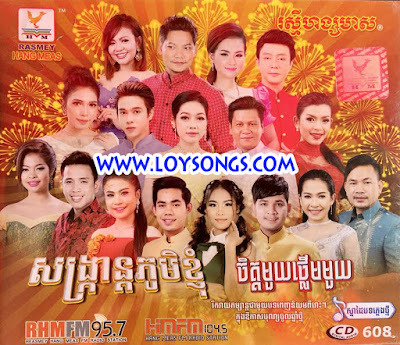 RHM CD Vol 608 | Khmer Happy Year 2018