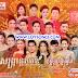 RHM CD Vol 608 | Khmer Happy Year 2018