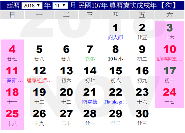 分享星 : 107年11月辦公日曆
