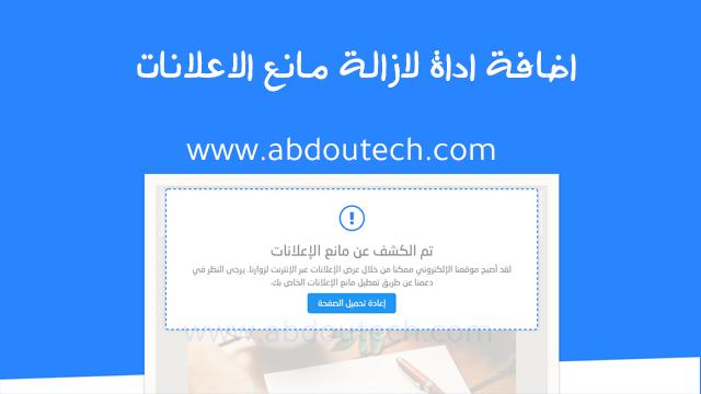 اضافة اداة لازالة مانع الاعلانات اد بلوك | anti adblock